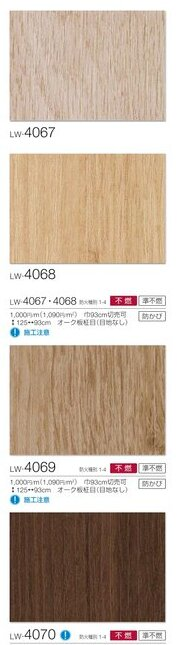 LW4067-LW4070.jpg