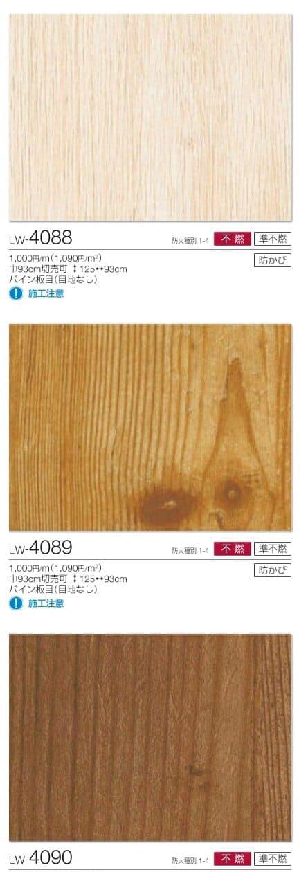 LW4088-LW4090.jpg