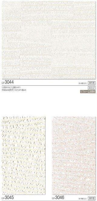 LV3044-LV3046.jpg